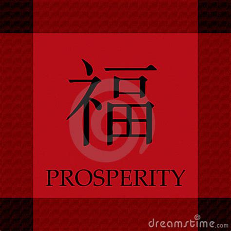 Chinese Symbol Of Prosperity And Wealth Royalty Free Stock